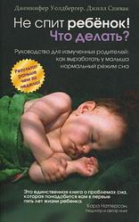 Книга Не спить дитина! Що робити? Автор - Дженніфер Уолдбергер (Попурі)