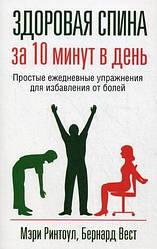Книга Здорова спина за 10 хвилин в день. Автор - Мері Рінтоул (Попурі)