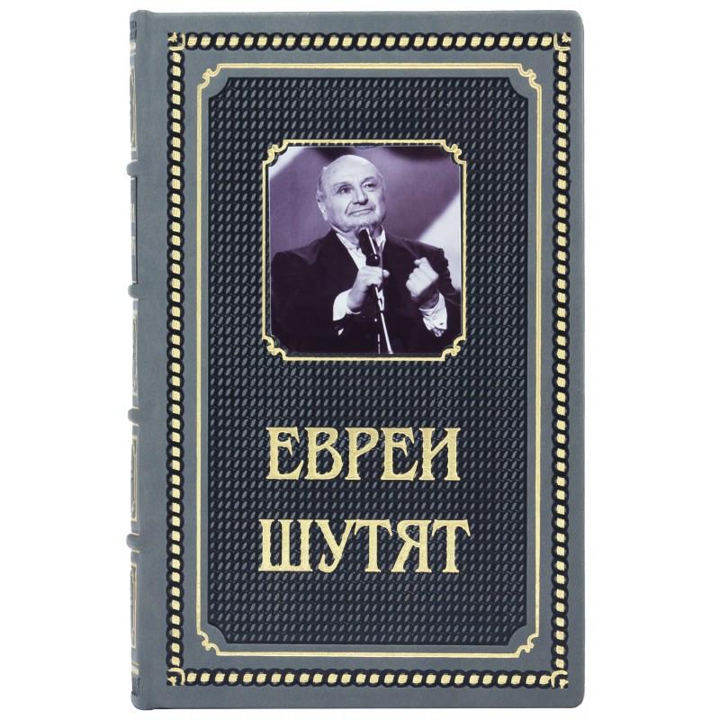 """Книга в шкіряній палітурці """"Євреї жартують"""" Леонід Столович"""