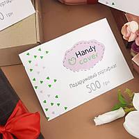 Подарочный сертификат Handycover номиналом 500 грн