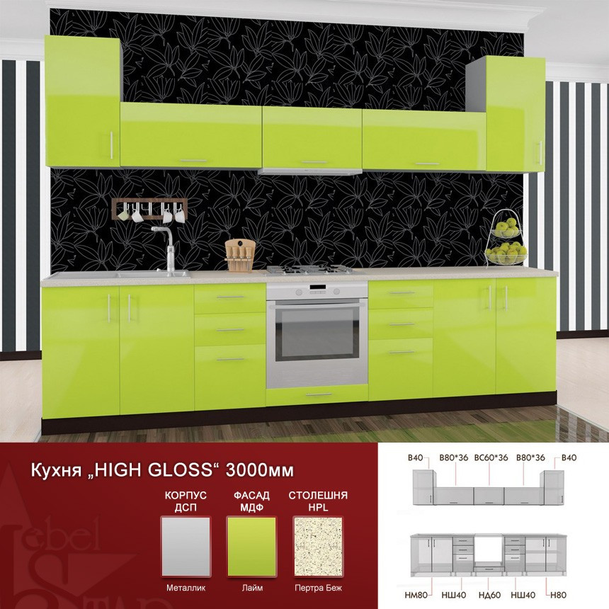 Кухня HIGH GLOSS 3,0 м лайм