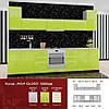 Кухня HIGH GLOSS 3,0м лайм