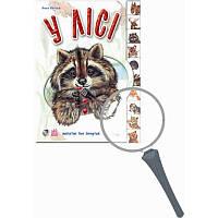 Детская книга малышам про зверей: В лесу 322004 на укр. языке