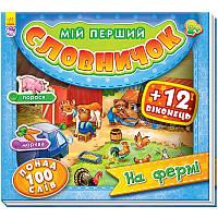 Детская книга Мой первый словарик с окошками: На ферме 116018 на укр. языке