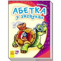 Детская книга Моя первая азбука (новая): Азбука в загадках 241038 на укр. языке