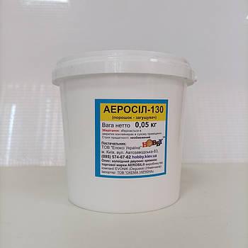 Аеросіл-130 (0,05кг) - діоксид кремнію 1л