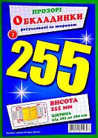 Набор обложек высотой 255мм, регулируемых по ширине, 200 мкм (3шт) Стандартный шов