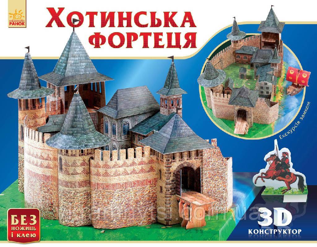 Хотинська фортеця. Об'ємний 3D конструктор | Замки України