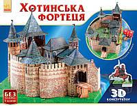 Хотинська фортеця. Об'ємний 3D конструктор | Замки України, фото 1