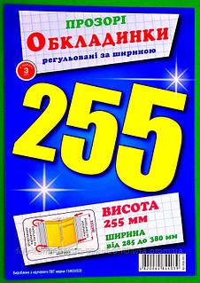 Набір обкладинок висотою 255мм, регульованих по ширині, 200 мкм (3шт) Стандартний шов