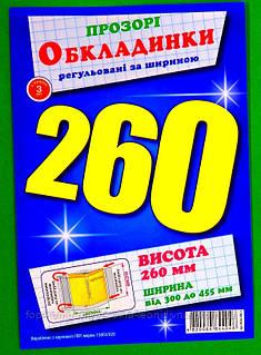 Набір обкладинок висотою 260мм, регульованих по ширині, 200 мкм (3шт) Стандартний шов