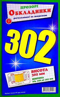 Набір обкладинок висотою 302мм, регульованих по ширині, 200 мкм (3шт) Стандартний шов