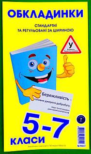 Обкладинка для підручників ПОЛІМЕР (Книга) регульовані 5-7кл, 150 мкм,