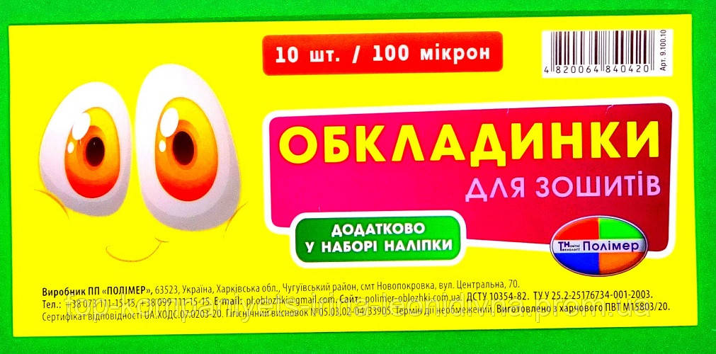 Обложки для тетрадей  100мкм. ПОЛИМЕР, прозрачные (10шт/уп)