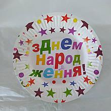 """Набір паперових тарілок принт """"З Днем Народження"""" з зірками 18см 5шт"""