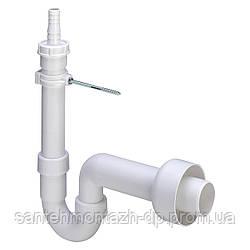 Сифон трубный для стиральной/посудомоечной машины 1,1/2x40
