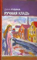 Книга: Ручная кладь. Дина Рубина