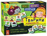 """Развивающие карточки """"Мои первые предложения """"Животные"""" 1198002 на укр. языке"""