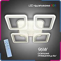 Люстра светодиодная Di Light Квадраты-4m с пультом 96Вт Белый