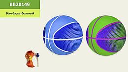 Детский Мяч баскетбольный № 6 с сеткой и иголкой, MIX 2 цвета, BB20149