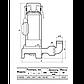 Дренажно-фекальний насос Sprut V 1300 D глибина занурення 5 м споживана потужність 1550 Вт, фото 3