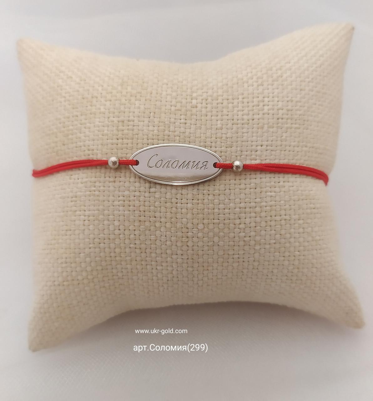 Серебряная красная нить 925 пробы