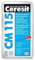 Сeresit CM 115 Клеящая смесь(мрамор, мозаика)
