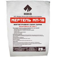 Мертель МП - 18