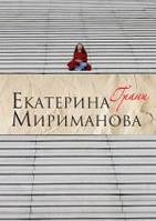 Книга: Грани. Екатерина Мириманова