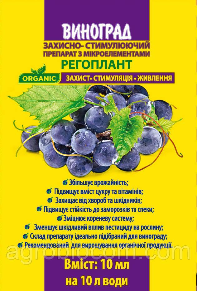 Регулятор росту рослин Регоплант для Винограду, 10 мл.