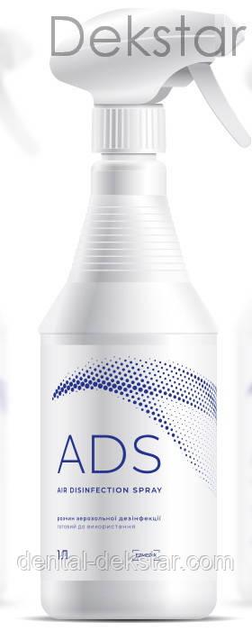 Розчин для аерозольної дезінфекції ADS 1000мл, EZMEDIX