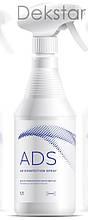 Раствор для аэрозольной дезинфекции ADS 1000мл, EZMEDIX