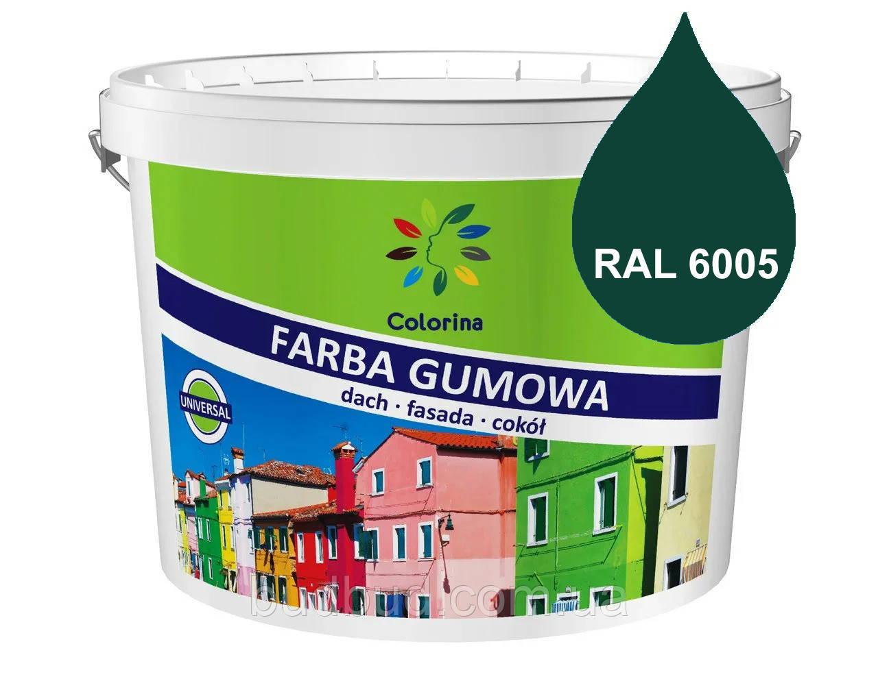 Краска резиновая зеленая RAL 6005 COLORINA 12 кг
