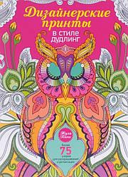 Книга Дизайнерські принти у стилі дудлинг (Попурі)