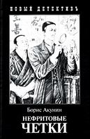 Книга: Нефритовые четки. Борис Акунин