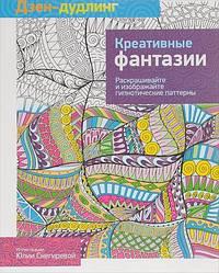 Книга Дзен-дудлинг. Креативні фантазії (Попурі)
