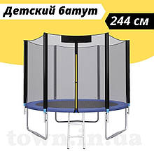 Детский батут большой с сеткой защитной и лестницей 244 см уличный для сада и дачи домашний