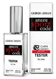 Тестер DUTYFREE мужской Giorgio Armani Code Sport, 60 мл.