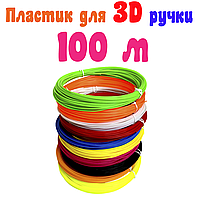 100 метров пластик для 3Д ручки принтера   3D пластик нить   Набор ABS пластика для 3д ручек