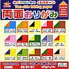Бумага для оригами двухсторонняя многоцветная