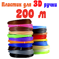 200 метров пластик для 3Д ручки принтера   3D пластик нить   Набор ABS пластика для 3д ручек
