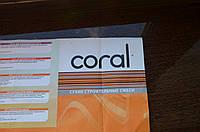 Универсальная смесь Coral CL- 43
