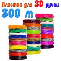 300 метров пластик для 3Д ручки принтера   3D пластик нить   Набор ABS пластика для 3д ручек