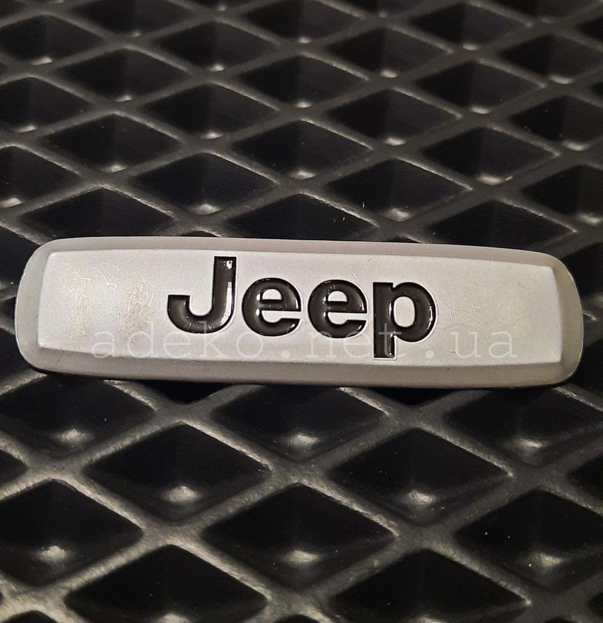 Металевий логотип Jeep шильдик для ЕВА килимків