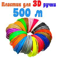 500 метров пластик для 3Д ручки принтера | 3D пластик нить | Набор ABS пластика для 3д ручек