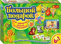Ранок Креатив Большой подарок 3+ 9001-1 Для творчества веселья и развлечения