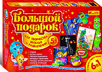Ранок Креатив Большой подарок 5+ 9001 Для творчества веселья и развлечения