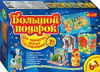 Ранок Креатив Большой подарок 7+ 9001-02 Для творчества веселья и развлечения