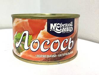 """Рибна консерва лосось норвежський натуральний """"Морской мир""""  240 г"""