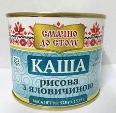 """Каша рисова з яловичиною """"Єтнічні м'ясники""""  525г"""